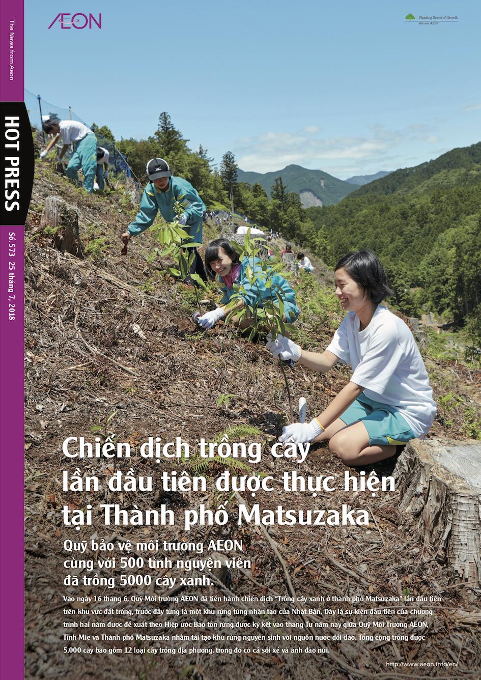 """Chiến dịch """"Trồng cây ở thành phố Matsuzaka"""" lần đầu được thực hiện"""
