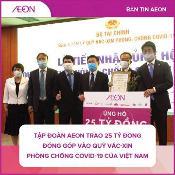AEON_NEWS_THUMBNAIL_VIE