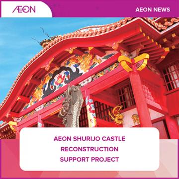 1-AEON_NEWS_THUMBNAIL_ENG