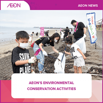 2-AEON_NEWS_THUMBNAIL_ENG (1)